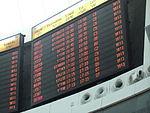 Ben Gurion International Airport לוח טיסות בכיכר.JPG