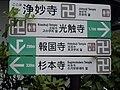 Buddhist temples in Kamakura.JPG