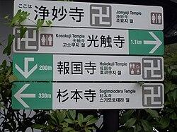 Buddhist temples in Kamakura