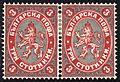 Bulgaria 1881 Sc6.jpg