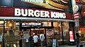 Burger King Namba 2020-09.jpg