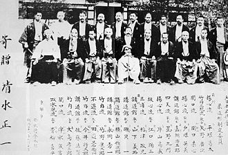 Mataemon Tanabe - Tanabe (standing, sixth from left to right) among the jujutsu masters at the Butoku Kai