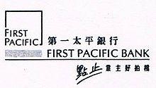 第一太平银行