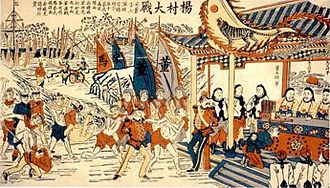 Battle of Yangcun - Chinese nianhua depicting an alleged scene of captured Eight Nation Alliance officers being dragged before Gen. Dong Fuxiang. However, his forces did not participate in this battle; it was primarily the troops of Gen. Song and Gen. Ma. Dong actually led the forces at the Battle of Langfang. It appears as if the scene may have referred to a different battle.