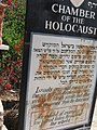 Chamber of the Holocaust Museum 06.jpg