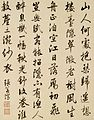 Chang Jo-ch'eng - Colophon Page of Album with Calligraphy - Walters 351966B.jpg