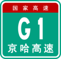 China Expwy G1 sign with name.png