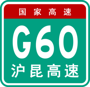 Humin Elevated Road - Image: China Expwy G60 sign with name