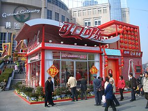 Cocacolonization - The Coca-Cola store in China helping to celebrate the New Year.