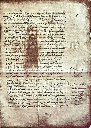 Discourses of Epictetus - The Codex Bodleianus of the Discourses of Epictetus. Note the large stain on the manuscript which has made this passage (Book 1. 18. 8-11) partially illegible.