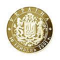 Coin of Ukraine Nezal 10 A10.jpg
