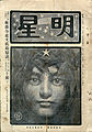 Cover for Myojo 1904-02 by Fujishima Takeji.jpg