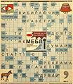 Crossword-by-Mykola-Vasylechko-Dumai-2003-07-03-N22-s40.jpg