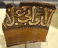 Cursive Arabic script, no further description - Royal Ontario Museum - DSC04619.JPG