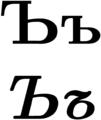 Cyrillic Hard Sign.png