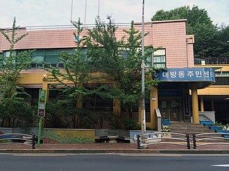 Daebang-dong - Image: Daebang dong Comunity Service Center 20140607 185419