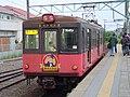 DeHa 1001 Choshi 20060527.JPG