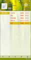 Deepin-music-player-12.06.png