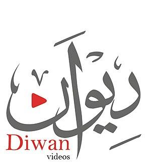 Diwan Videos - Image: Diwan Videos Logo