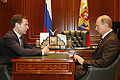 Dmitry Medvedev 4 June 2008-1.jpg