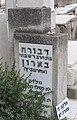 Dvora Baron tomb.JPG