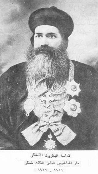 Ignatius Elias III - Image: Egnatius third
