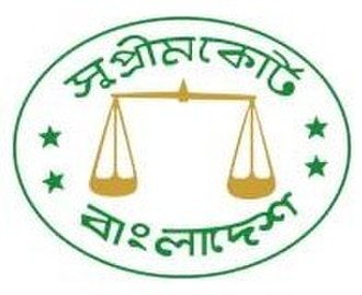 Government of Bangladesh - Image: Emblem of Bengali Courts