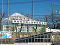Fujinomiya-Higashi High School.JPG
