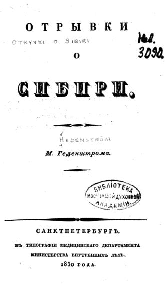 Matvei Gedenschtrom - Skehes on Siberia (Отрывки о Сибири; 1830).