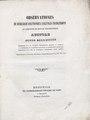 Giusto Bellavitis – Observationes de quibusdam solutionibus analyticis, 1847 - BEIC 6272808.tif