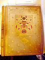 Goldenes Buch Hannover 1910 Buchdeckel Heinrich Mittag Geschäftsbücherfabrik J. C. König & Ebhardt.jpg