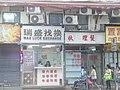 HK 西環 Sai Wan 水街 Water Street 標準大廈 Standard Building House facade 德輔道西 Des Voeux Road West shop FX currency exchange August 2017 Lnv2 01.jpg