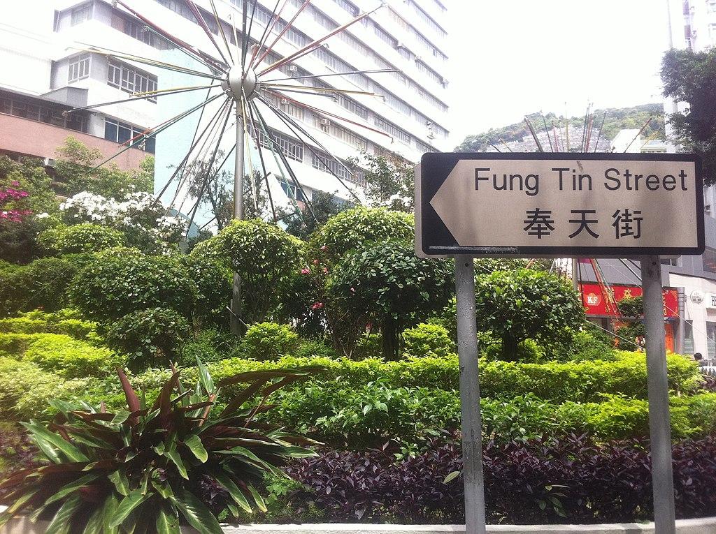 File:HK Aberdeen Main Road 奉天街 Fung Tin Street sign March-2012 ...