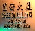 HK CWB East Point Road 24 置安大廈 Chee On Building.jpg