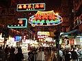HK Kowloon Soy Street.jpg