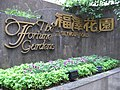 HK Mid-Level 11 Semour Road Fortune Gardens name sign Planter Sept-2012.JPG