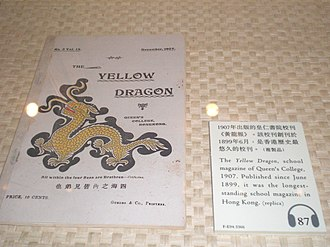 Queen's College, Hong Kong - A school magazine named The Yellow Dragon.