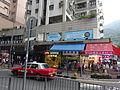 HK SKW Po Man Street Hoi Fung Centre sidewalk shops Nov-2015 DSC.JPG