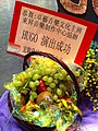 HK Sai Wan Ho Civic Centre song show flower sign Fruit Gift basket 葡萄提子 Grape.JPG