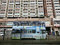 HK Sai Ying Pun 430-440 Connaught Road West 均益大廈一期 Kwan Yick Building facade May-2014 003 tram body ads Daikin aircon.JPG
