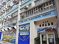 HK Sheung Wan 上環 新街 12-20 New Street SKH Saint Matthew's School June-2012.JPG