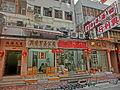 HK Sheung Wan 文咸西街 35-41 Bonham Strand West Aug-2014 zr2 Kiu Kwong Mansion shops.JPG