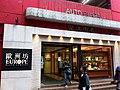 HK TST East Auto Plaza name sign n shop Europe Watch Company Nov-2012.JPG