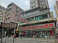HK Yau Ma Tei 327 Shanghai Street 永星里 Wing Sing Lane name sign Yiu Kee Steel Works Company shop Feb-2014.JPG