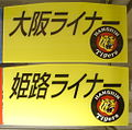 Hanshin-Sanyo LtdExp TIGERS.JPG