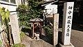 Hatanaka Jizo 20190309-01.jpg