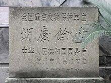 胡慶餘堂 - 百科网,真正的百科 ...