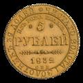 INC-972-r Пять рублей 1832 г. Памятная монета (реверс).png