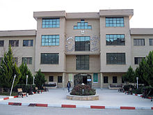 Islamic Azad University of Khorramabad 01.jpg