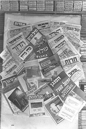Media of Israel - Israeli newspapers, 1949